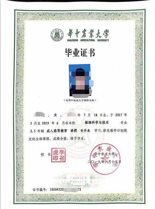 华中农业大学成教毕业证样本
